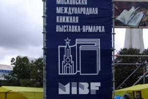ХХ Московская международная книжная выставка-ярмарка (ММКВЯ-2007)