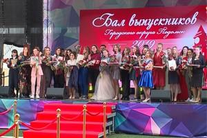 Бал выпускников городского округа Подольск.