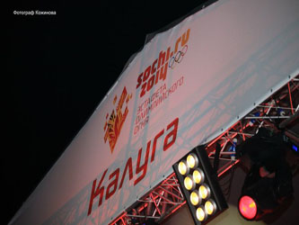 Эстафета Олимпийского огня в Калужской области!