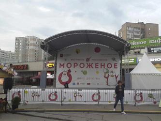 Фестиваль Московской мороженое